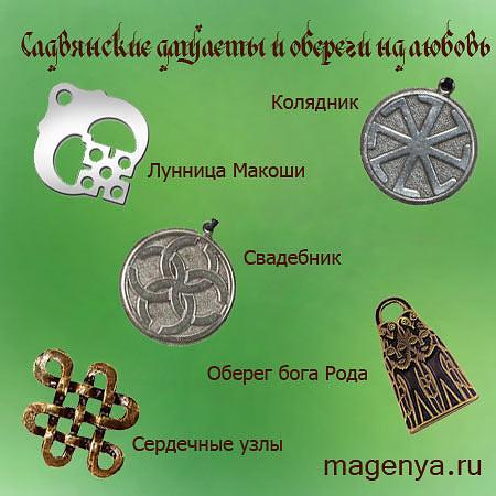 Славянские амулеты и обереги на любовь